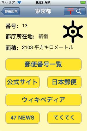 都道府県の画面、東京都の例