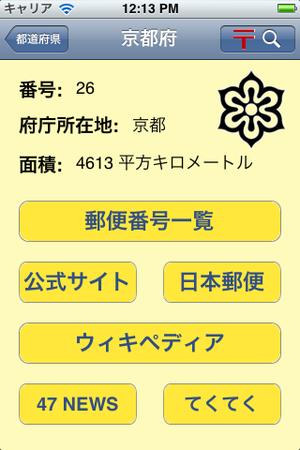 京都府の画面