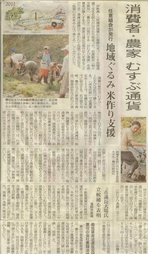 朝日新聞2011年5月26日