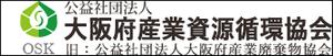 公益社団法人 大阪府産業資源循環協会