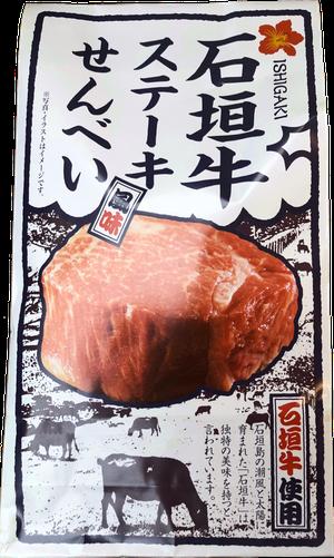 石垣牛ステーキせんべい