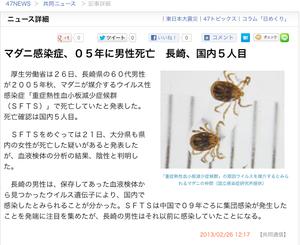 マダニ感染症、05年に男性死亡 長崎、国内5人目