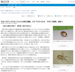「毎日新聞 2013年02月21日 東京朝刊」より