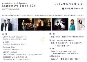 おとのわミュージック Presents Respective Scene #04