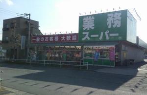 業務スーパー 町田南大谷店 様