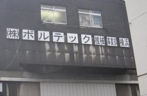 日本郵船 株式会社ボルテック 機械事業部 様