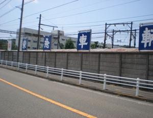 工場 電車