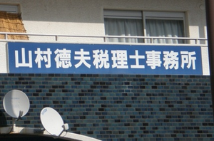 山村税理士事務所 様