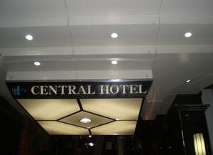 セントラルホテル 様