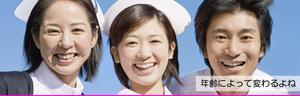 年代別看護師転職
