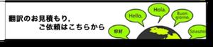 翻訳のお見積・ご依頼
