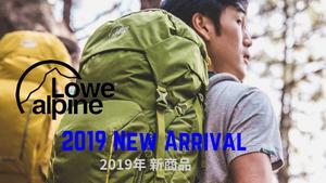 Lowe Alpine 2019新商品はこちら