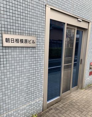 法律事務所の入り口