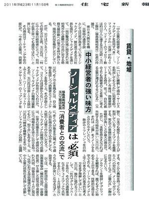ソーシャルメディア 講演 玉川光昭氏