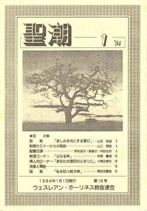 1994年1月の聖潮。 母の文章は婦人のコーナーに