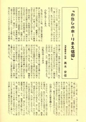 【クリックで拡大】13年前の教団機関紙『聖潮』の記事