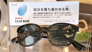 TALEX/EASE BLUE(タレックス/イーズブルー)