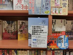 ジュンク堂(福屋) 写真も桑野恭彬さん