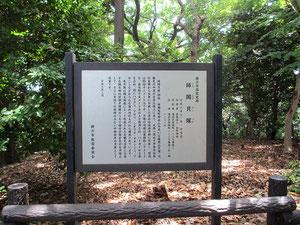 師岡貝塚跡