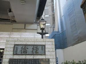銀座煉瓦の碑