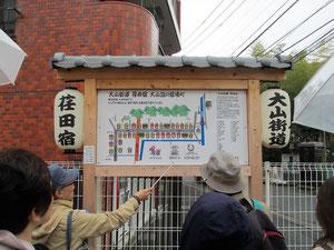 荏田宿入り口