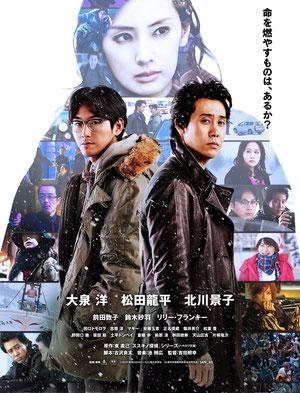 『探偵はBARにいる3』©東映