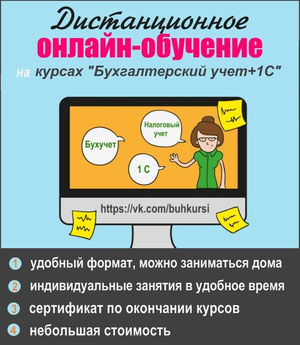 курсы бухгалтеров онлайн украина