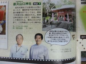 「Yomiっこ」に活動が掲載されました