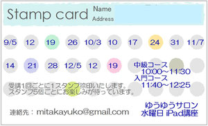 「Stamp card」は三好みどり主任研究員さん制作
