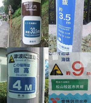 比較的安全な地域に多い標高の表示(鎌倉、横浜、堺、豊橋)