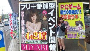円山店、入り口前の大型ポスターとツーショット!