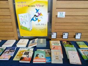 世界児童文学書籍展(日本)