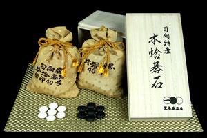 「日向特産蛤碁石【雪印】」(黒木碁石店HPより)