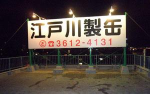 照明付き屋上看板の設置事例(同)