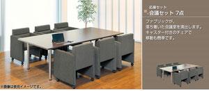 会議室のテーブルや椅子も買い換えてみては(同)