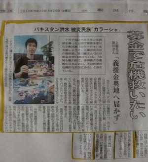 新潟日報の記事