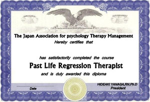 The Japan Association for Psychology Therapy Management    日本心理セラピー・マネージメント協会認定    前世療法セラピスト認定証