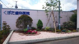 八戸市の歯科医院くぼた歯科医院