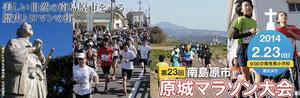 原城マラソン