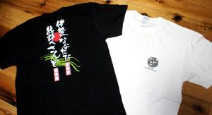 伊勢へ七度熊野へ三度Tシャツ