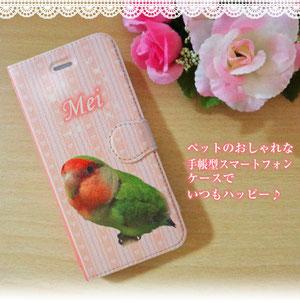 ペットの手帳型オーダーメイド スマートフォンケース(iPhone用)