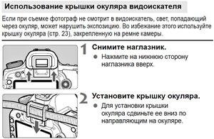 Страничка инструкции к Canon