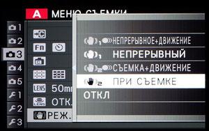 Меню стабилизатора в Fujifilm X-M1