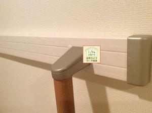 大阪・兵庫の家事代行サービストイレ手すりのアフター
