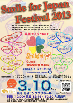 Smile for Festival 2013