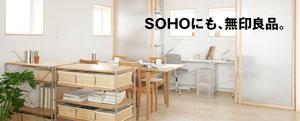 SOHOのイメージ写真