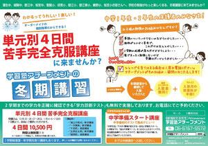 京橋、城東区蒲生の個別指導学習塾アチーブメント、冬期講習