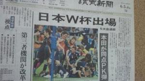 ☆6月5日(水)の朝刊各紙☆