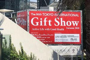 2018秋 ギフト・ショー 東京ビックサイト