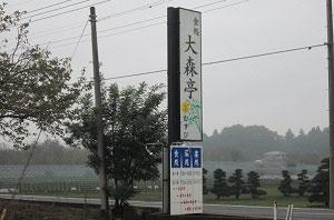 東京インテリアデザインセンター/家具/インテリア/栃木県鹿沼市/ランチ